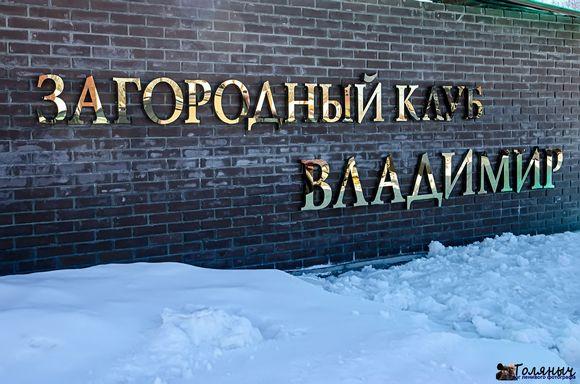 """Загородный клуб """"Владимир"""""""