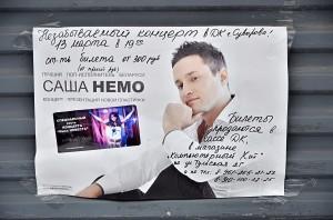 Саша Немо